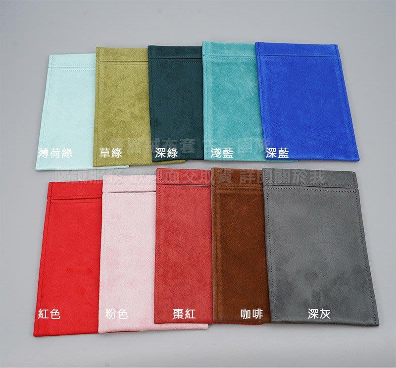 Melkco 2免運 雙層絨布套 內徑 180 x 98 外徑 200 x 115絨布袋手機袋手機套保護袋保護套收納袋