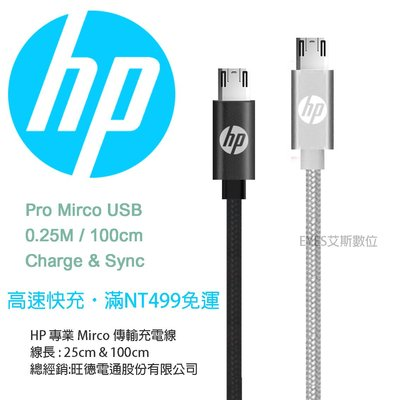 1米 旺德電通經銷【HP041GBBLK1TW】黑色 安卓 USB Micro 適用所有廠牌 數據傳輸 充電線