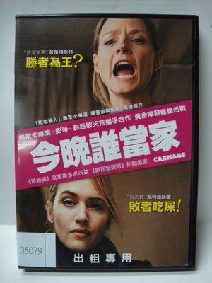 莊仔@69947 DVD 凱特溫絲蕾 茱蒂福斯特【今晚誰當家】全賣場台灣地區正版片