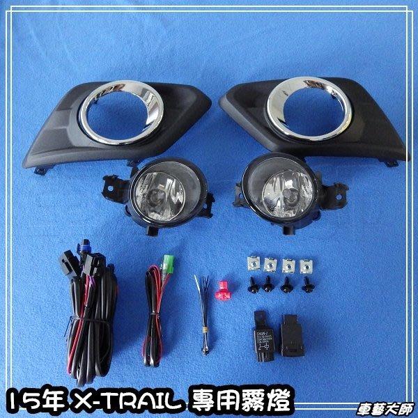 ☆車藝大師☆批發專賣~NISSAN X-TRAIL 15年 霧燈 另有 日行燈 踏板 可另外加購 HID