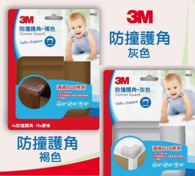 【魔法世界】3M 兒童安全防撞護角 灰色/褐色 顏色隨機【居家安全防護用品】