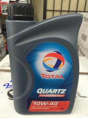 【TOTAL 道達爾】QUARTZ、7000、10W40 合成車用機油、1L/罐【歐洲進口】-單買區