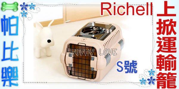 ◇◇帕比樂◇◇日本Richell 外出上掀運輸提籠【S號】犬貓外出籠,透氣通風,二色可選