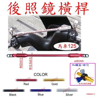 APO~D30-9~C4款/馬車125原廠車把手專用照後鏡用橫桿/馬車125橫桿/馬車125導航架/馬車125125拉桿