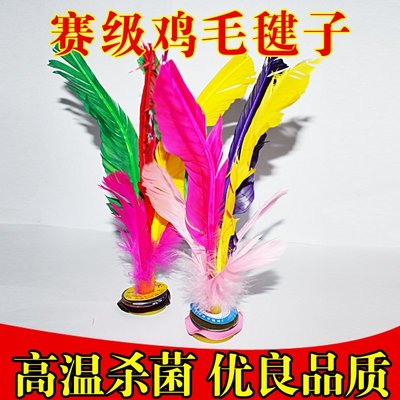 快樂的小天使--彩色羽毛毽 踢毽子玩具牛筋底耐踢體育比賽專用雞集體訓練大花鍵--請下標宅配