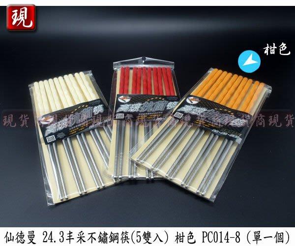 【現貨商】SADOMAIN 仙德曼 24.3 丰采不鏽鋼筷 (5雙入)-柑色 PC014-8 安全衛生好清洗 (單一個)