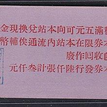W04-13--民國62年 國軍七0一福利站輔劵(欠五角) 購物抵現--98新--