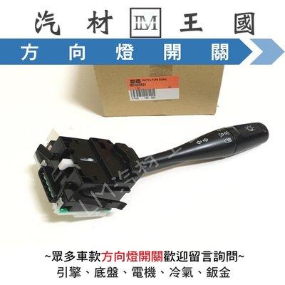 【LM汽材王國】 方向燈開關 菱利 1.2 2001年後 正廠 原廠 大燈開關 三菱 中華