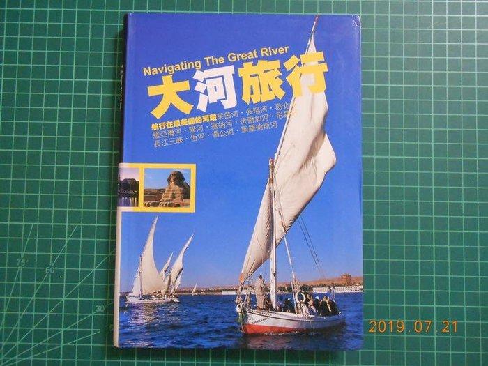 《大河旅行~~航行在最美麗的河段 》 墨刻編輯部 墨刻 【CS 超聖文化2讚】