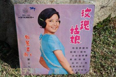 鄧麗君之歌第十七集 黑膠唱片 玫瑰姑娘 宇宙時期