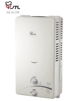 【婦品廚藝生活館】喜特麗JT-H1211 屋外RF式熱水器【12L】