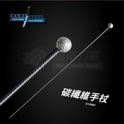 《龍裕》COLD STEEL/碳纖維手杖/91WS/拐杖/防身/隨身棍/老人/自衛/防滑/戶外/步行/登山/舞蹈