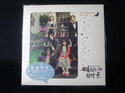 (全新未拆-A-) 韓劇《瑪莉外宿中 電視原聲帶 PART 2》韓版CD / 張根碩、文根英  瑪麗外宿中