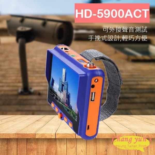 高雄/台南/屏東監視器 HD-5900ACT 液晶系列 工程測試用螢幕 5吋 高解析四合一同軸高清測試工程寶