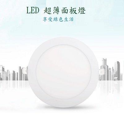 LED崁燈 超薄崁燈 LED面板燈 4W LED平板燈 LED圓形超薄崁燈 開孔95mm LED圓形崁燈 白光/ 暖白光