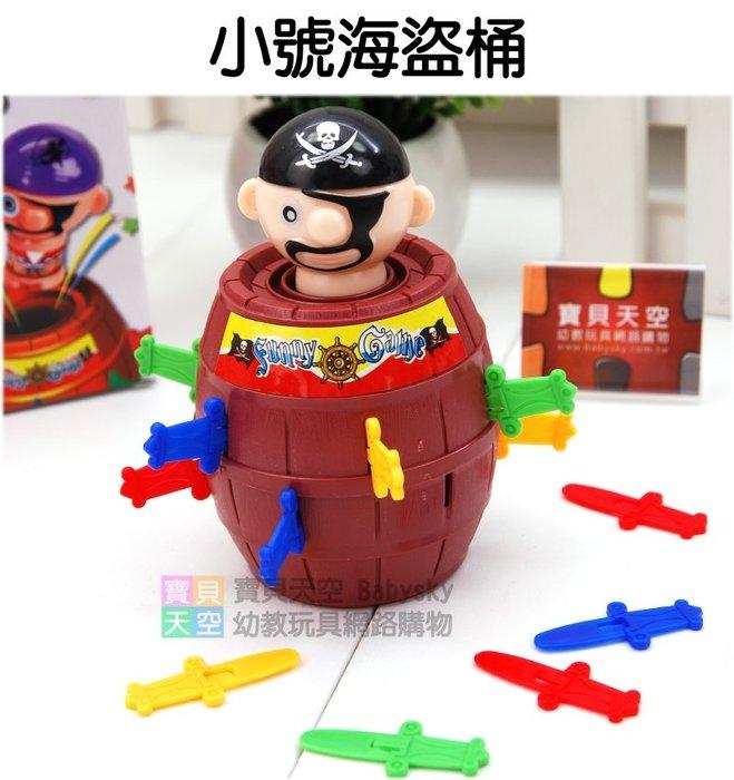 ◎寶貝天空◎【小號海盜桶】彈跳海盜桶,海盜驚嚇桶,危機一發,韓國大叔,聚會活動親子遊戲桌遊玩具禮物