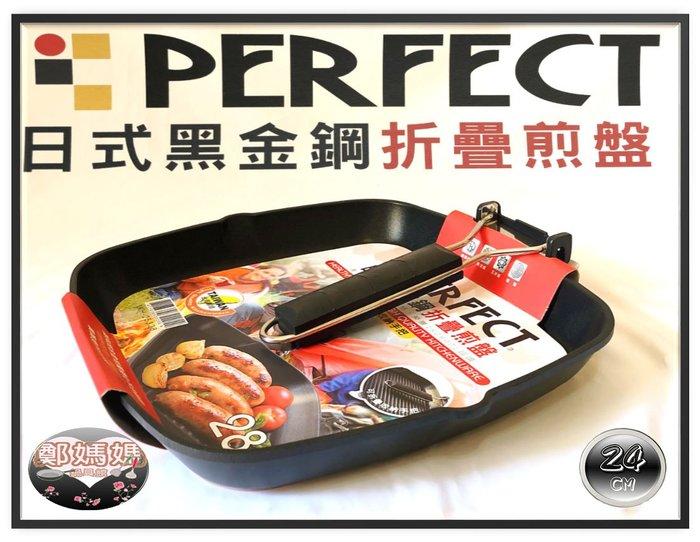 ♥鄭媽媽♥台灣品牌【日式黑金鋼折疊煎盤24cm】把手可折合好收納/高科技硬化不沾處理/安全健康無毒