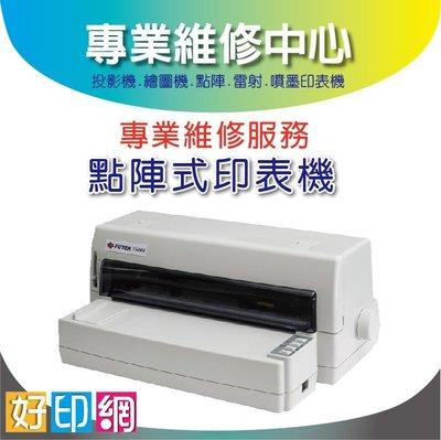 【專業點陣印表機維修】EPSON LQ-300 670C 680C 2180 2190C 570C[印字頭/電源/主機板維修] 可先報價