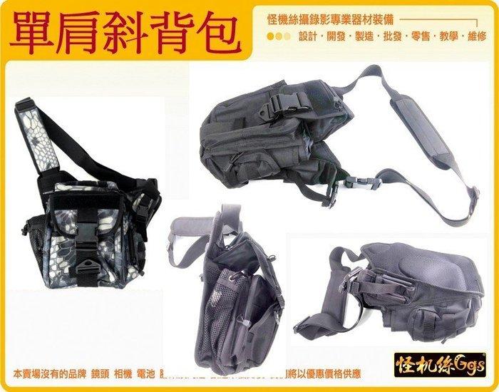 多功能 單肩 斜背包 戶外 攝影 登山 旅遊 器材包 鏡頭包 SONY A7 松下 GH 5D3 不含內膽包 怪機絲
