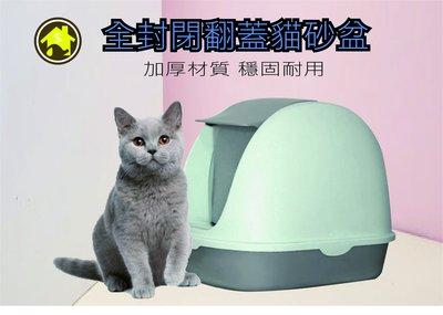 【億品會】前掀蓋加厚貓砂盆 貓砂盆 貓廁所 貓便盆 貓砂 貓跳台 貓抓屋 貓籠