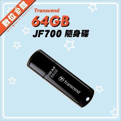 完整盒裝公司貨 數位e館 Transcend 創見 JetFlash 700 64GB 64G USB3.1 隨身碟
