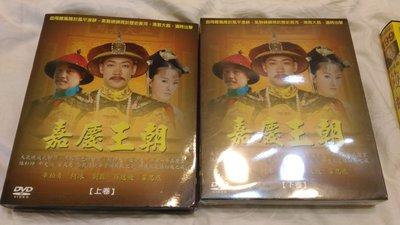 嘉慶王朝DVD (全42集) 完整收藏 辛柏青/何冰/劉磊
