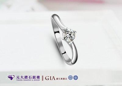 ☆元大鑽石銀樓☆GIA鑽石0.50克拉D/VVS1/3EX/八心八箭*搭配經典婚戒、求婚戒*(客製化商品)
