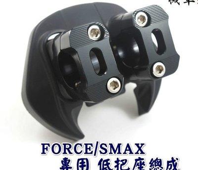 燈匠 燈之匠 FORCE SMAX 專用 低把座總成 專用龍頭總成 龍頭 總成 低把 手把 粗把座 龍頭座
