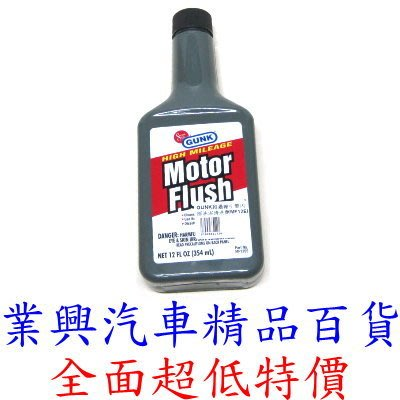 GUNK超濃縮引擎內部油路清洗劑(正廠公司貨→美國原裝進口)(MF12EE)【業興汽車精品百貨】