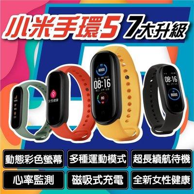 小米手環5 標準版 磁吸式充電 智能手環 運動手環 彩色螢幕 防水 心率監測 女性健康 多種運動模式