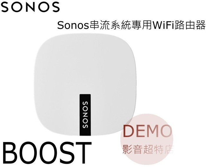 ㊑DEMO影音超特店㍿ SONOS BOOST 專用 WiFi 路由器 專用於Sonos揚聲器的高性能無線網絡