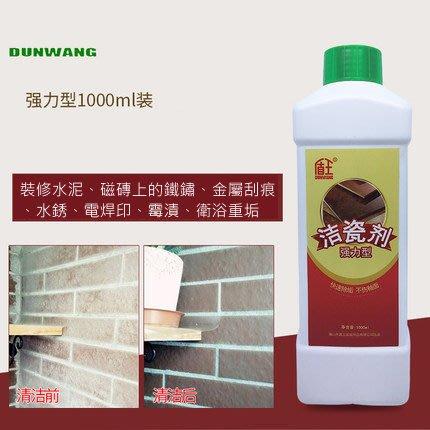 潔瓷劑強力去污型除垢王瓷磚清潔劑地磚金屬划痕水泥鐵鏽清洗光