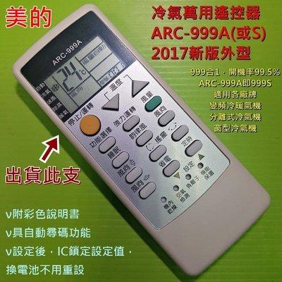 美的 Midea 冷氣遙控器 ARC-999A (萬用設定型)
