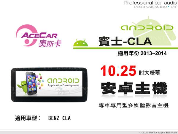 音仕達汽車音響 ACECAR 奧斯卡【BENZ CLA】2013~2014年 10.25吋 安卓多媒體影音主機 賓士