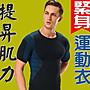 男士立體3D剪裁 無縫針織高彈緊身運動服 短袖 MA58  滿800免運費