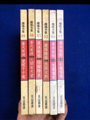 【兩手書坊*甲4】小說單本300元~還珠格格、蒼天有淚_瓊瑤