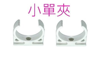 【年盈淨水】小單夾  (淨水器或RO機通用固定夾).