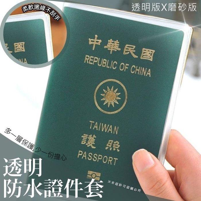 透明防水證件套(5入) 護照套 磨砂款 出國 旅遊 旅行