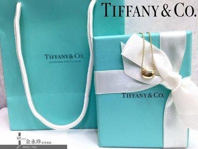 【金永珍珠寶鐘錶】TIFFANY&CO TIFFANY 原廠真品 18K 750 K金 小相思豆項鍊(S) 禮物 現貨*