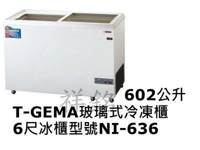 祥銘T-GEMA吉馬玻璃對拉式冷凍櫃602公升6尺型號NI-636冰櫃請詢價