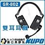 數位黑膠兔【 KUPO GR- 802 雙耳耳機 】監聽...