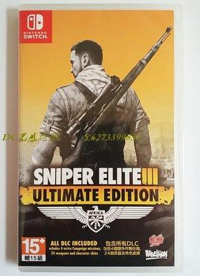 DC光感遊戲 Switch NS 狙擊精英V3狙擊之神3終極版Sniper Elite III 中文英文