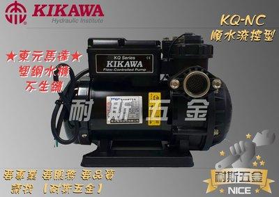 【耐斯五金】木川 KIKAWA『東元馬達』KQ200NC 電子穩壓不生鏽加壓馬達『順水流控型』加壓機 非KQ200N