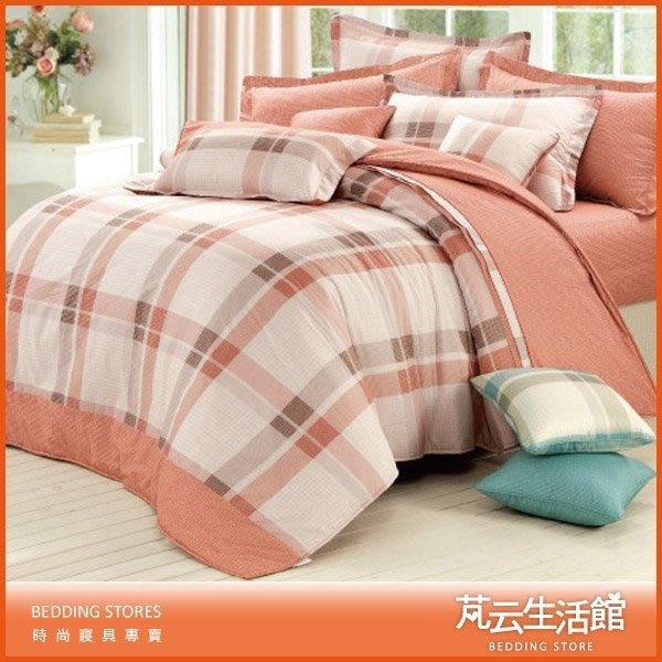 【芃云生活館】百貨商品【清爽格紋-紅】精梳棉雙人加大床罩七件組~