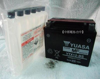【中部電池-台中】YTX12-BS GTX12-BS 湯淺YUASA 通用ytx12  FTX12-BS 12號機車電瓶