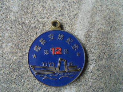 海軍陽字號905軍艦艦長交接銅製鑰匙圈--