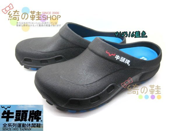 ☆綺的鞋鋪子☆【牛頭牌 】台灣製MIT 廚房專用防滑鞋密封防水廚師鞋•914316藍色 高分子複合材質