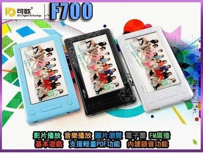 【傻瓜批發】KO可歐 F700 4.3吋 觸控MP5 4G MP3 RMVB 免轉檔 TTS 電子書 遊戲 PDF