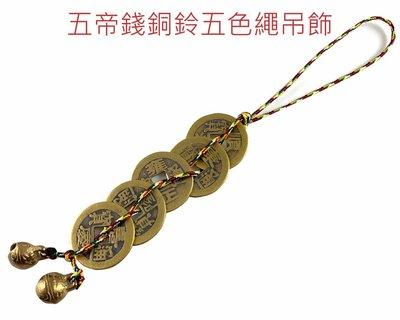 五帝錢銅鈴吊飾五色線純黃銅掛飾避邪開運旺財