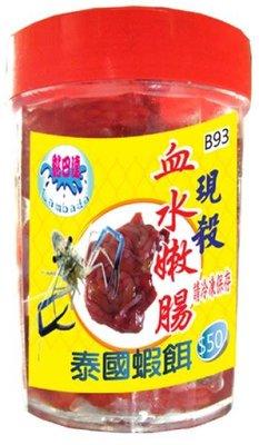 【JP】黏巴達 粘巴達 虱目魚腸 (血水嫩腸)  泰國蝦餌  蝦餌 釣蝦餌 蝦鉤 蝦疏  南極蝦 日鯽   土鯽魚
